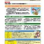 保険情報No064_タイアン