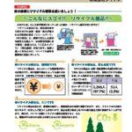 保険情報No065_タイアン