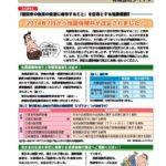 保険情報No068_タイアン