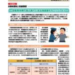 保険情報No074_タイアン