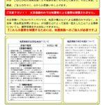 2011年4月NO-12地震保険おすすめ