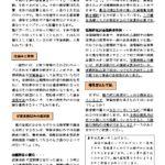 2011年7月NO-13-学資保険のおすすめ
