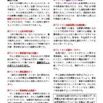 2011年10月NO-14-がん保険選択のポイント