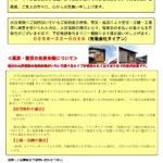 2012年4月NO-16火災保険の免責