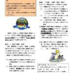 2012年7月NO-17水害による保険金支払い