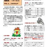 2013年7月-第21号-地震保険改定
