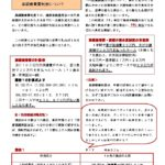 2014年10月-第26号-高額療養費制度