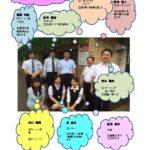2015年7月第29号-スタッフ紹介