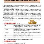 2016年1月-第31号-(外貨保険の特徴)